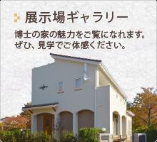 福島展示場ギャラリー