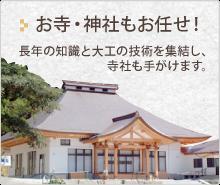 お寺・神社もお任せ!
