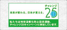 村越住建株式会社はチャレンジ25に参加しています。
