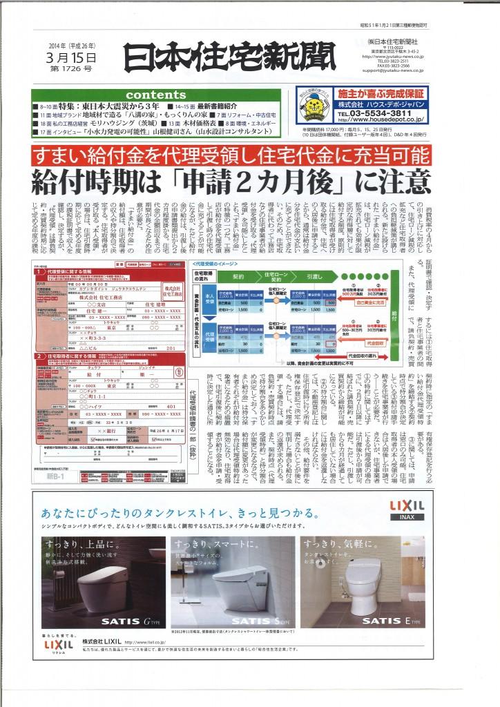 日本住宅新聞3月15日号 表紙