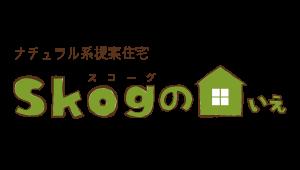Skog(スコーグ)