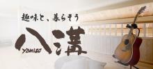 八溝〜オーダープラン〜
