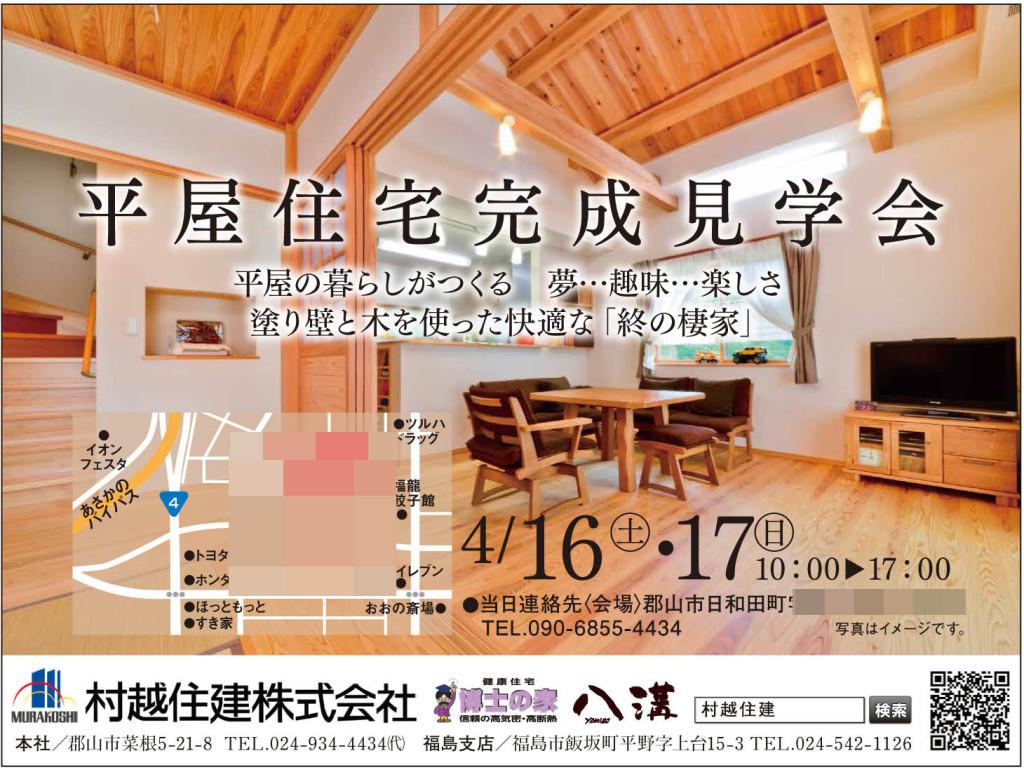 4.16 17日和田町見学会