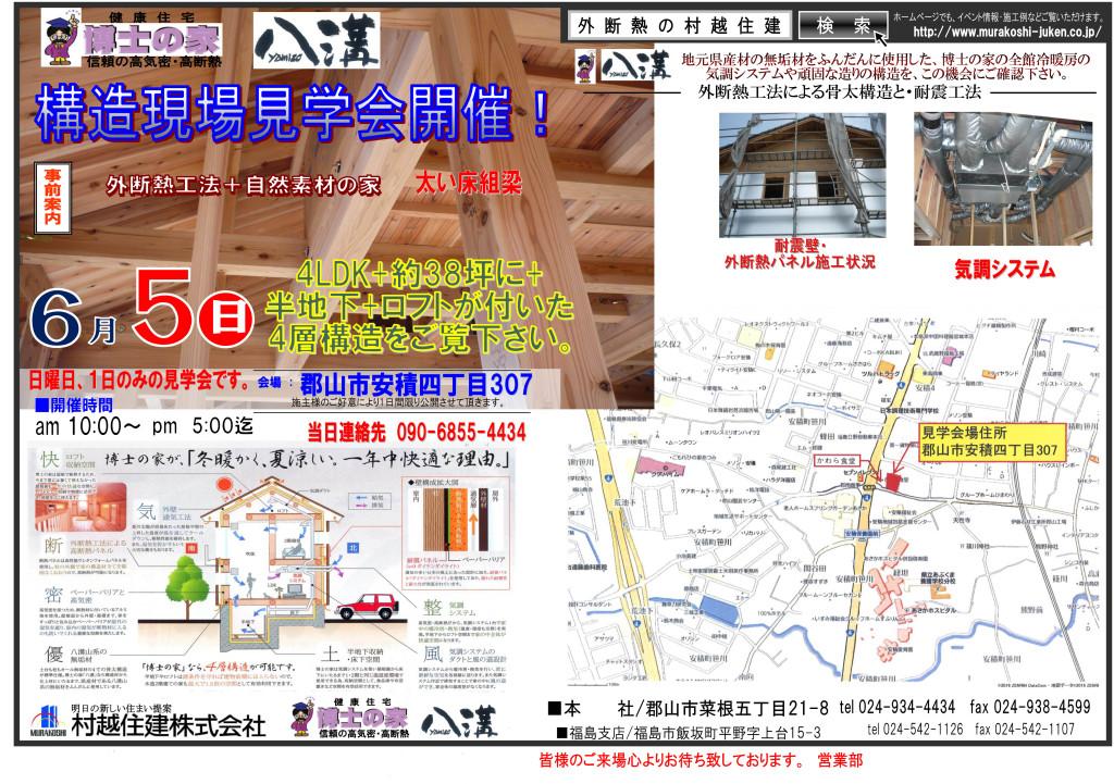 2016 06 05 I邸構造見学会案内