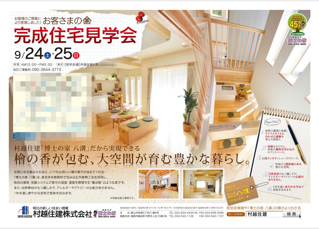 9.24-24梁川町完成見学会折込広告 表