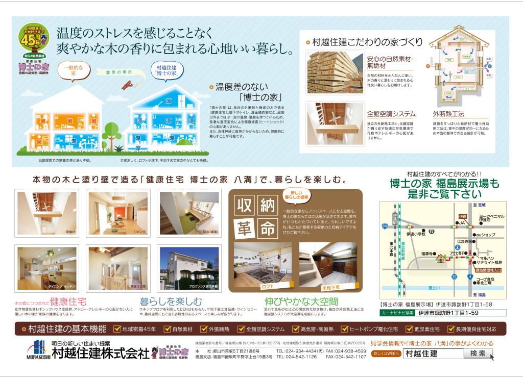 9.24-24梁川町完成見学会折込広告 裏