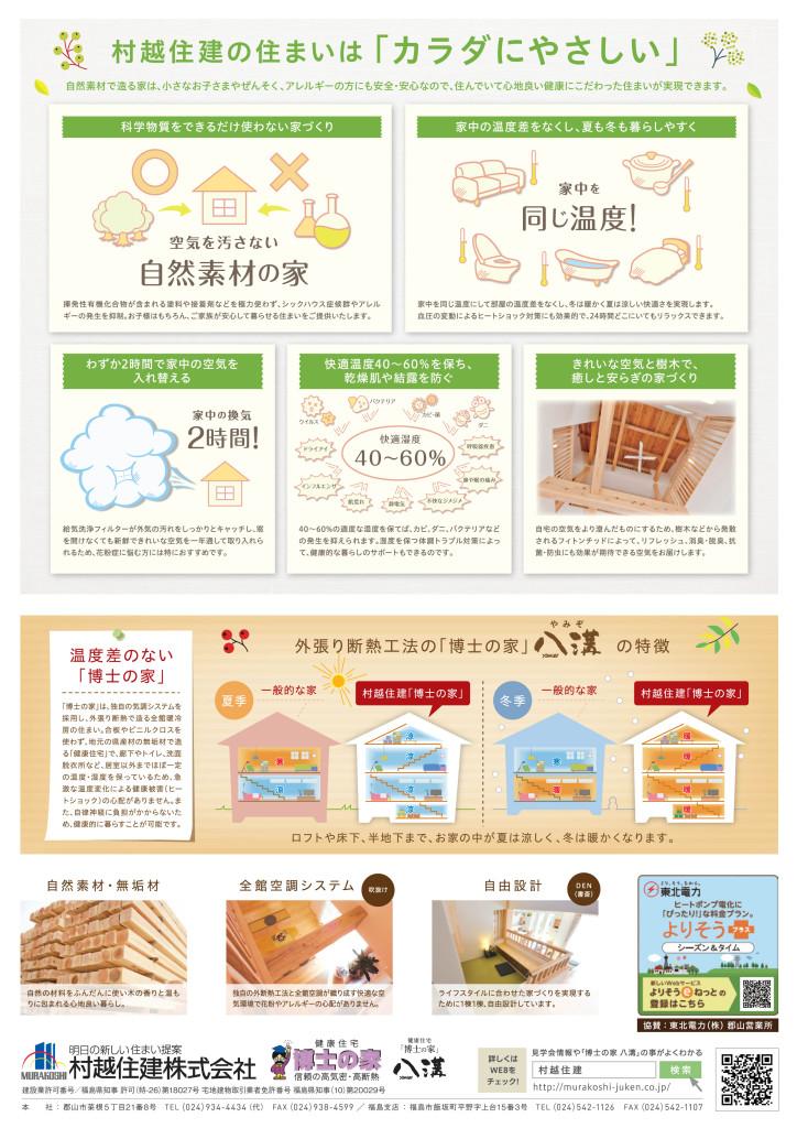 10/21・22大槻町見学会 折込 ウラ面