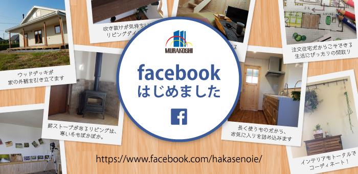 facebookはじめました。