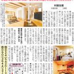 福島リビング新聞2.2号記事広告