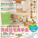 31.4.20見学会 福島 新聞折り込み 表