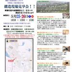 (2019.04.22)南直貴様邸構造見学
