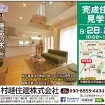 2019.9.28安積町見学会広告