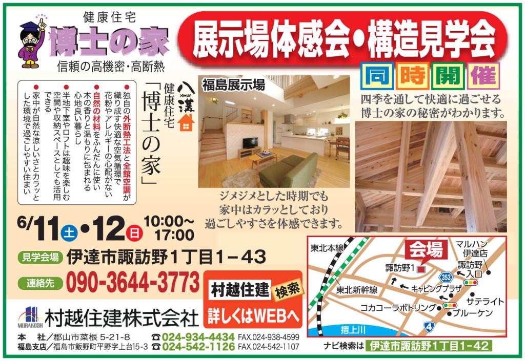 リビング新聞 6月11日号 掲載広告
