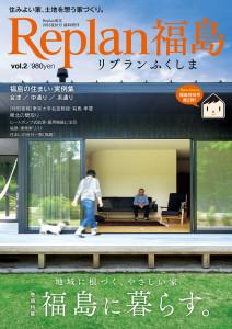 Replan福島(リプランふくしま) 福島特別号第2弾