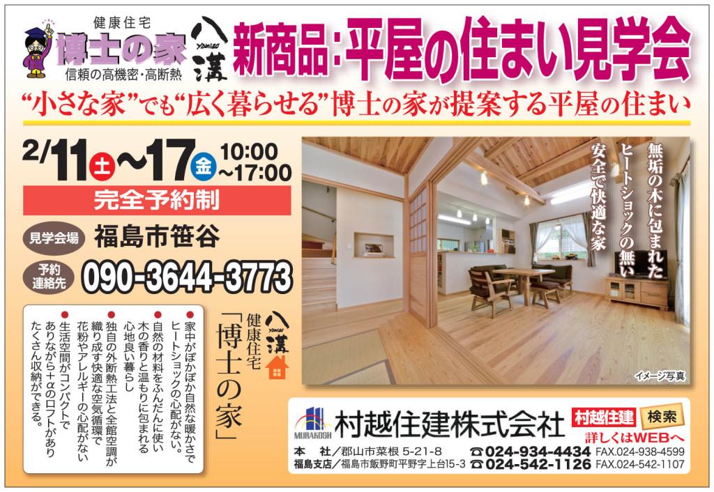 福島リビング2/11号広告