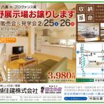 福島リビング2/25号 掲載広告