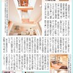 ふくしまリビング新聞9/2号