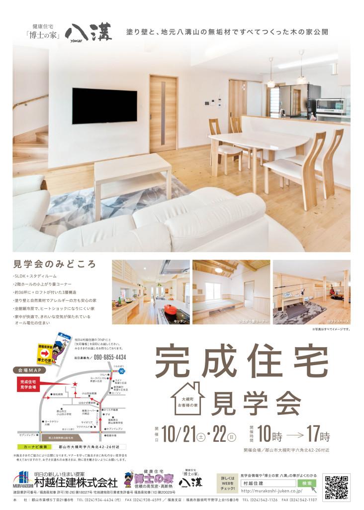 10/21・22大槻町見学会 折込 オモテ面
