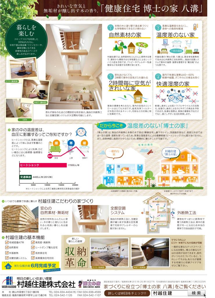 4/14・15福島市泉 見学会チラシ 裏面