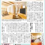 リビング4.26号住宅特集記事
