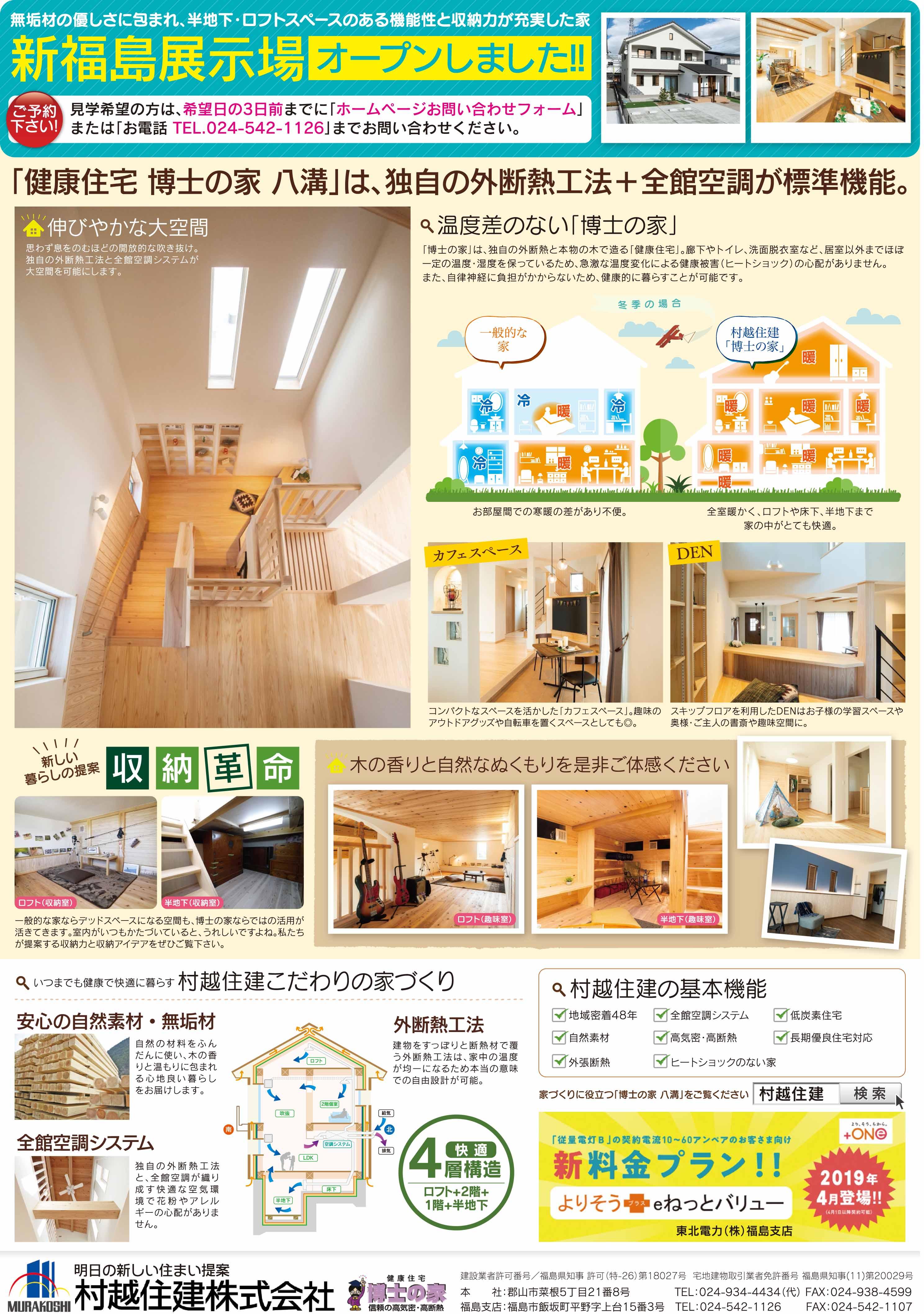 31.4.20見学会 福島 新聞折り込み 裏