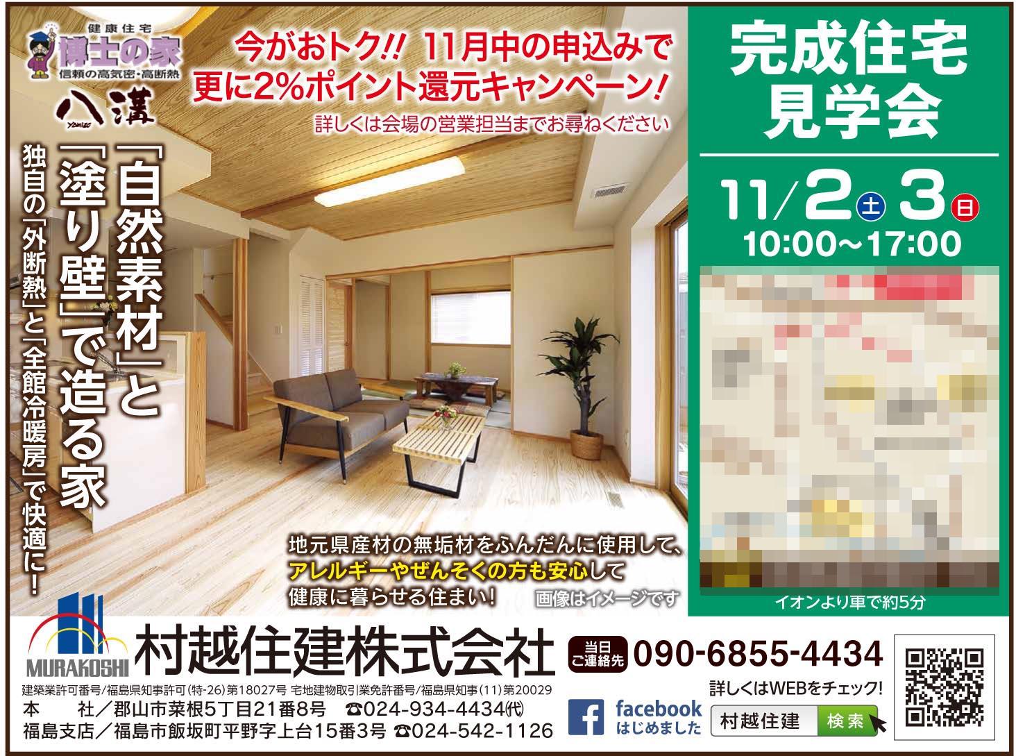 自然素材 木の家 健康住宅 福島