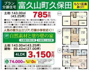 自然素材 木の家 健康住宅 福島 家を建てたい