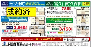 2019 11 2号 ファムロード 1校 HP (2)