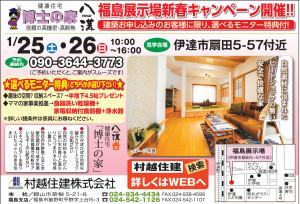 2.1.25リビング新聞記事広告