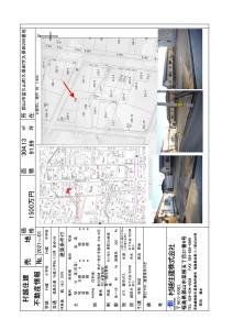 不動産情報(富久山久保田 土地)2
