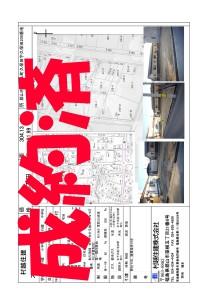 不動産情報(富久山久保田 土地)のコピー1