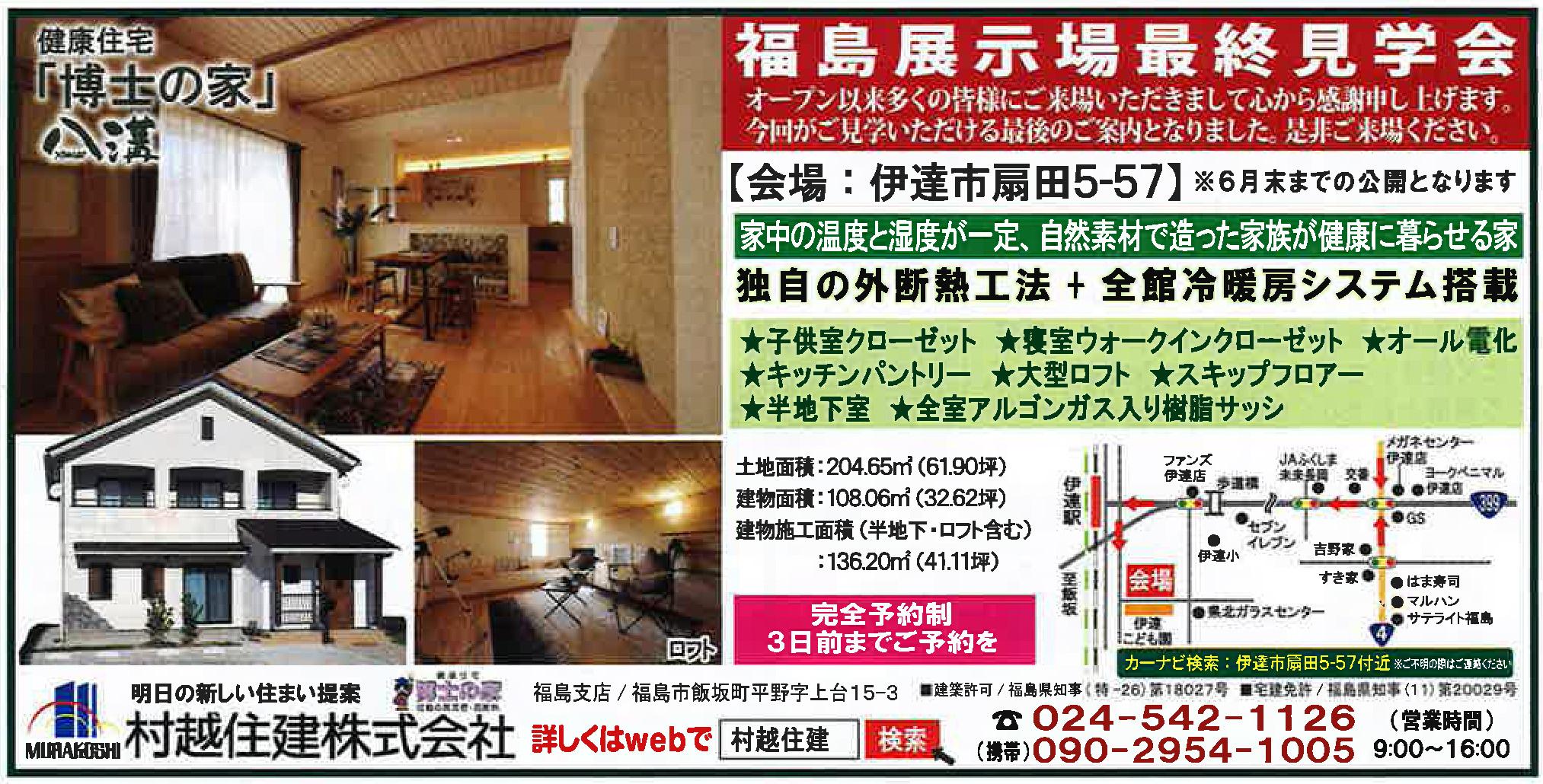 福島展示場R3.6見学会
